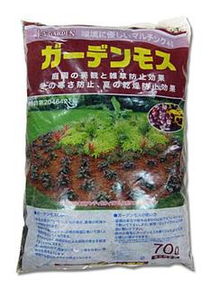 gardenmoss2.jpg